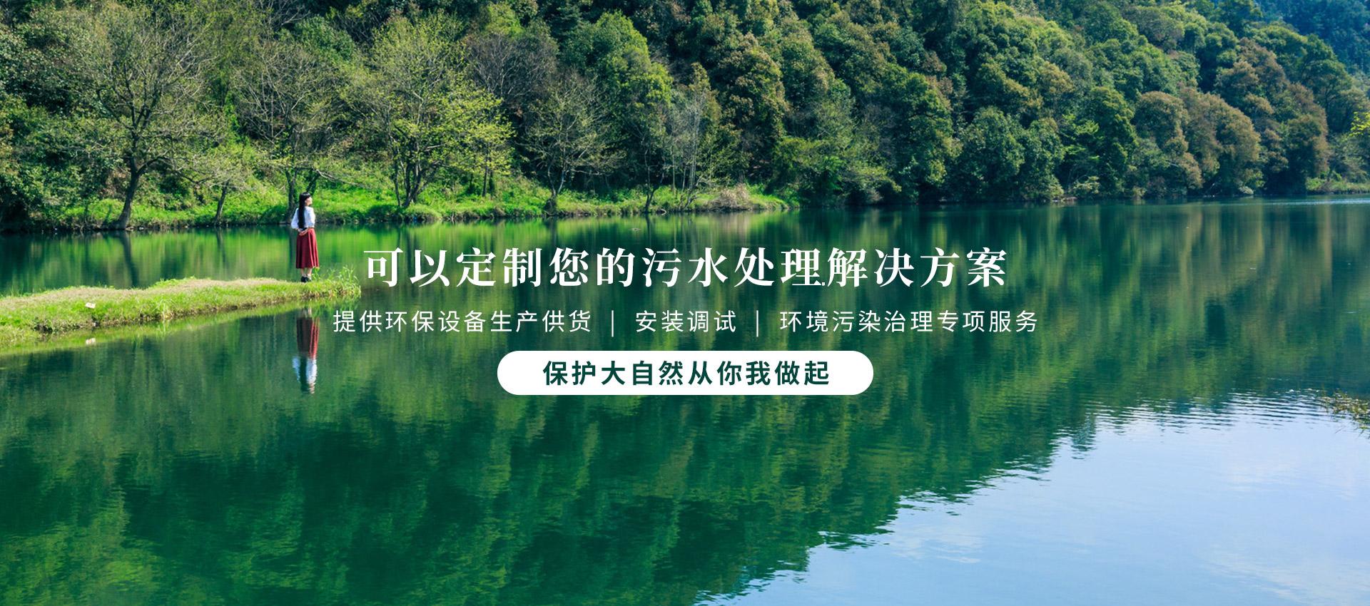 重庆废水治理